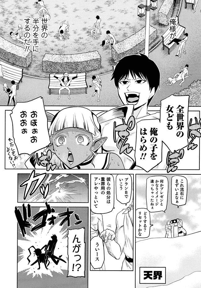 Megami no Saien 99