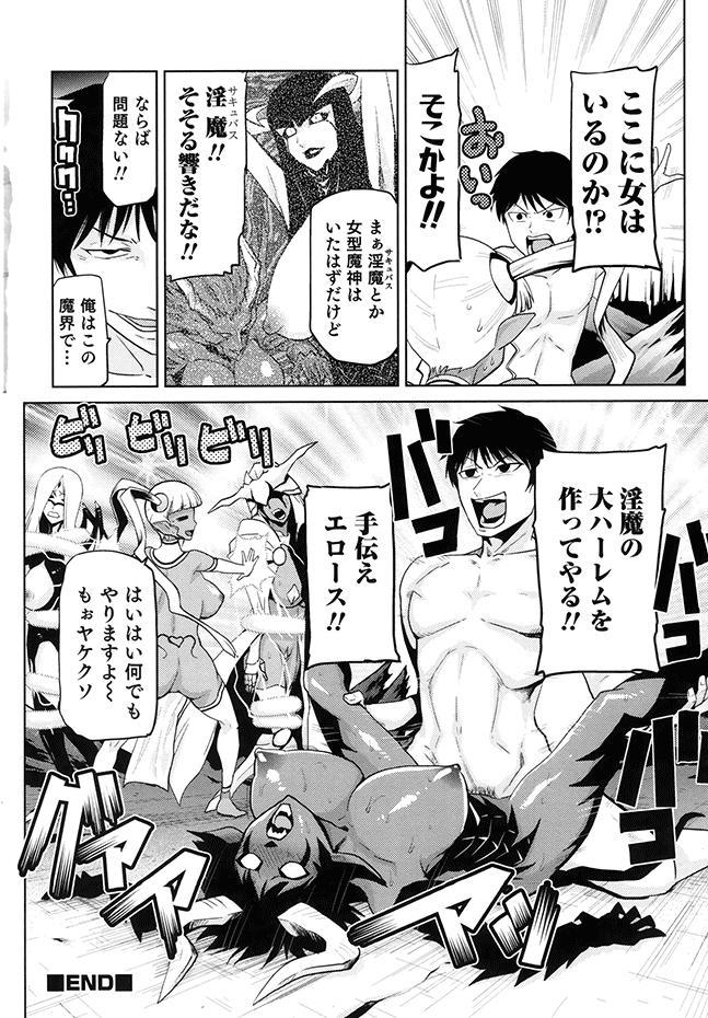 Megami no Saien 101