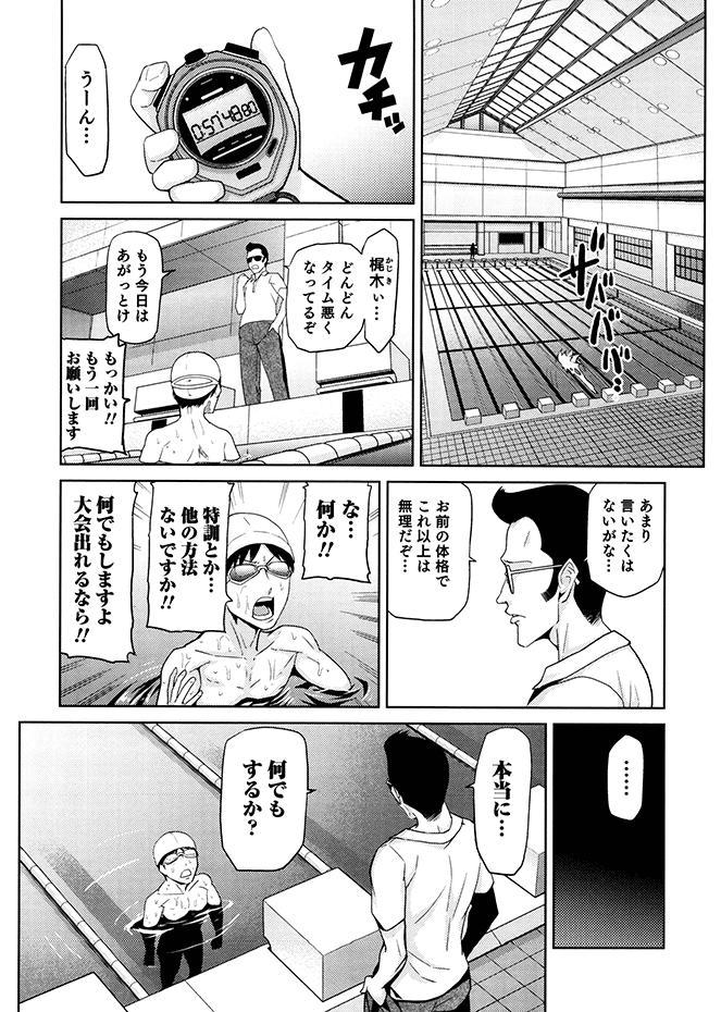 Megami no Saien 106