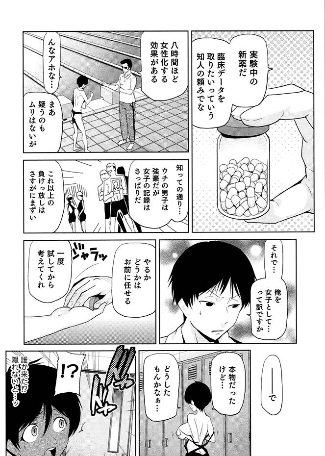 Megami no Saien 107