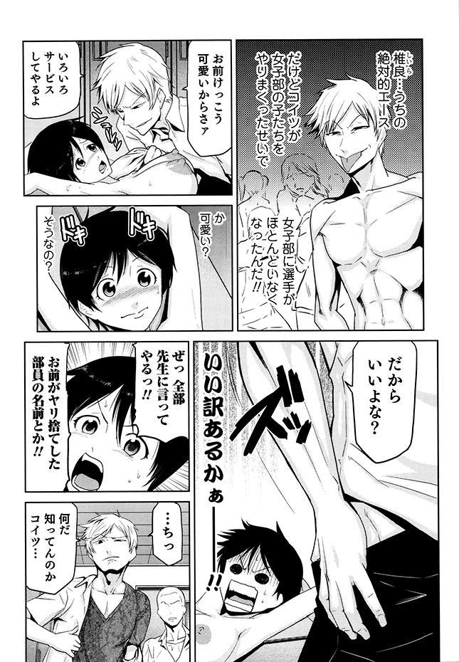 Megami no Saien 110