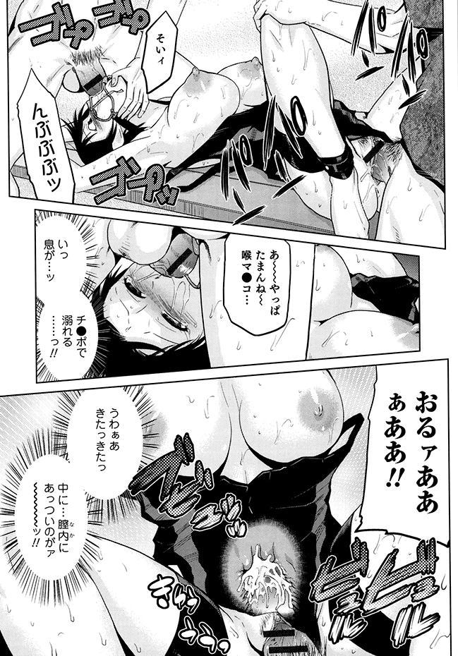 Megami no Saien 116