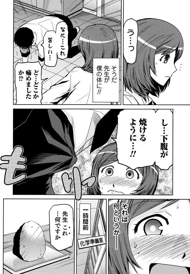 Megami no Saien 121