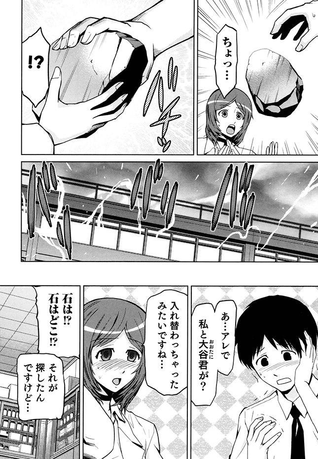 Megami no Saien 123