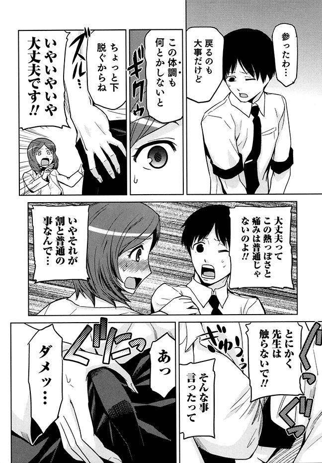 Megami no Saien 124