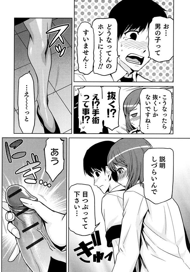 Megami no Saien 127