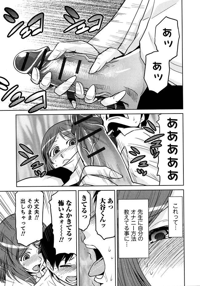 Megami no Saien 128