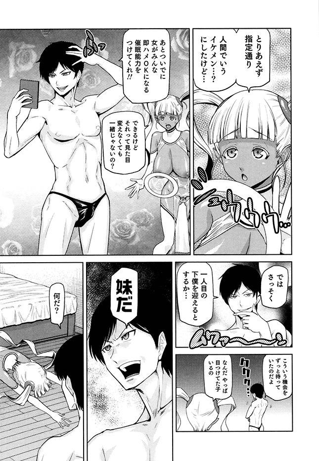 Megami no Saien 12