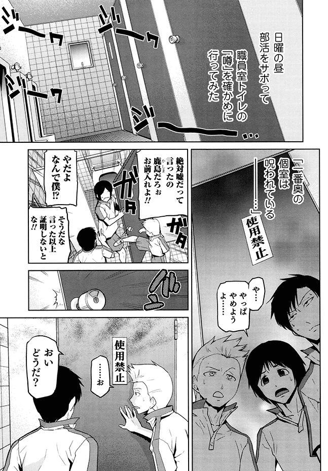 Megami no Saien 140