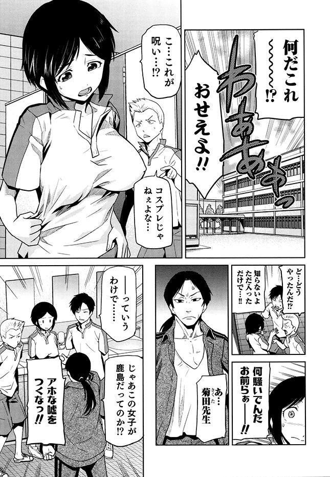 Megami no Saien 142