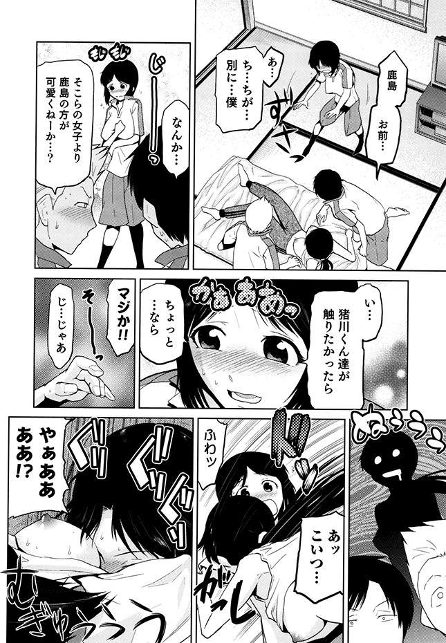 Megami no Saien 149