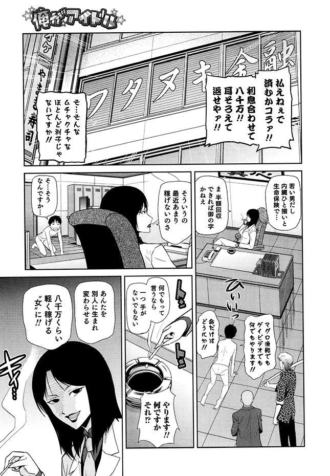 Megami no Saien 160