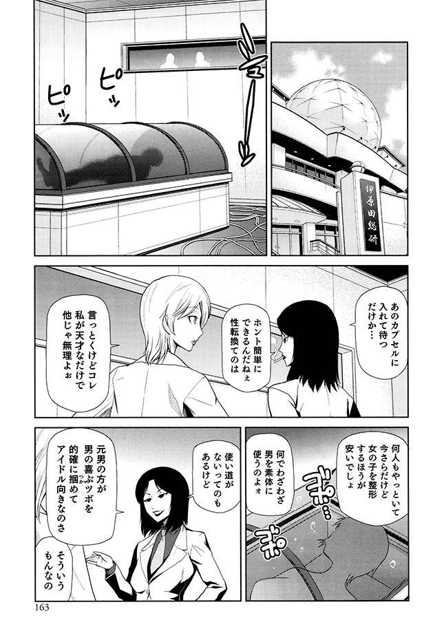 Megami no Saien 162