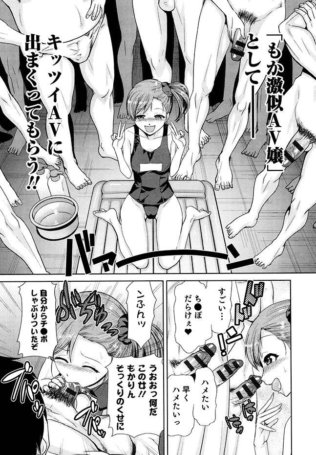 Megami no Saien 176