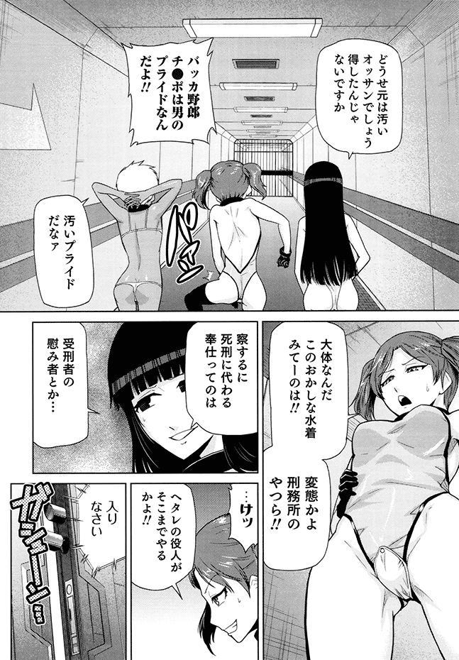 Megami no Saien 183
