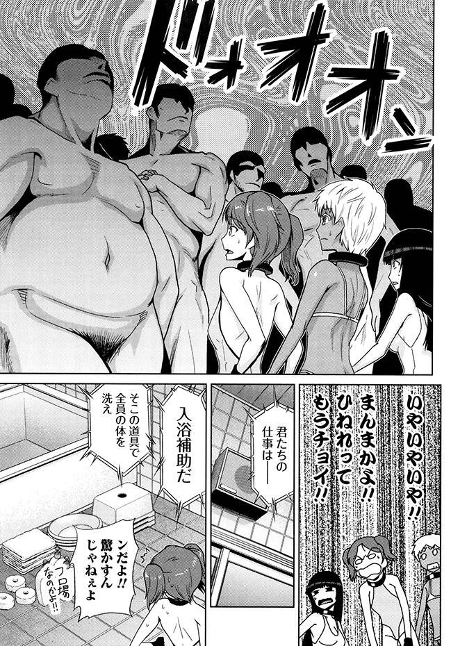 Megami no Saien 184