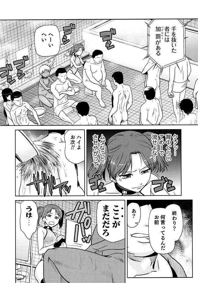 Megami no Saien 185