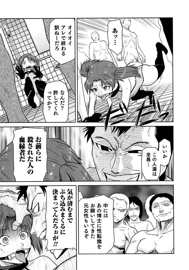 Megami no Saien 192