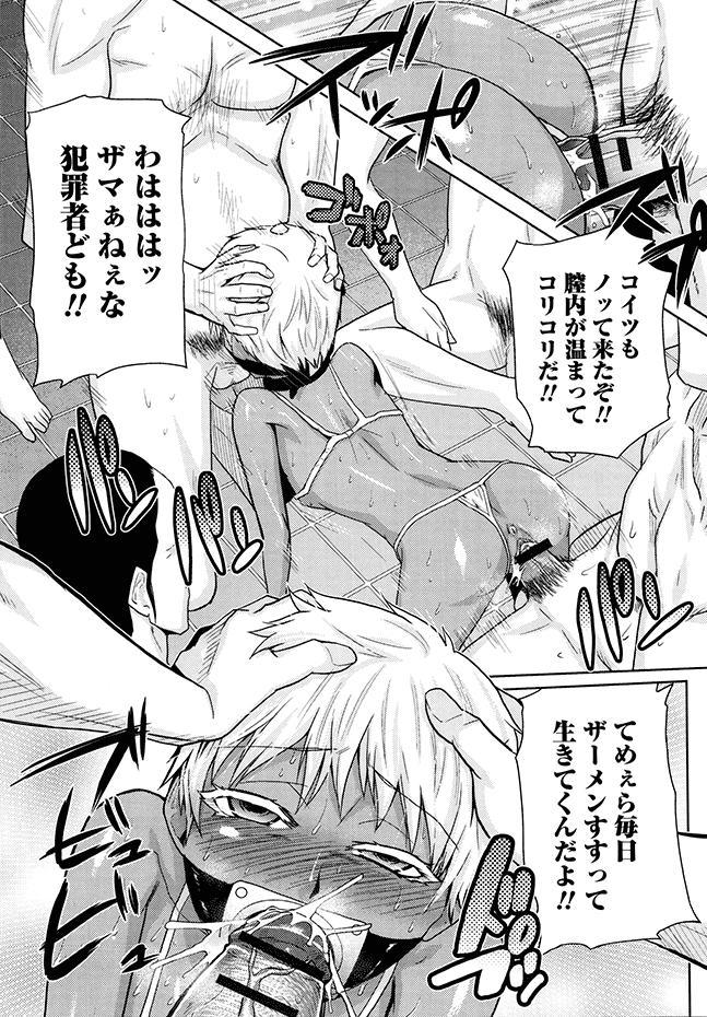 Megami no Saien 196