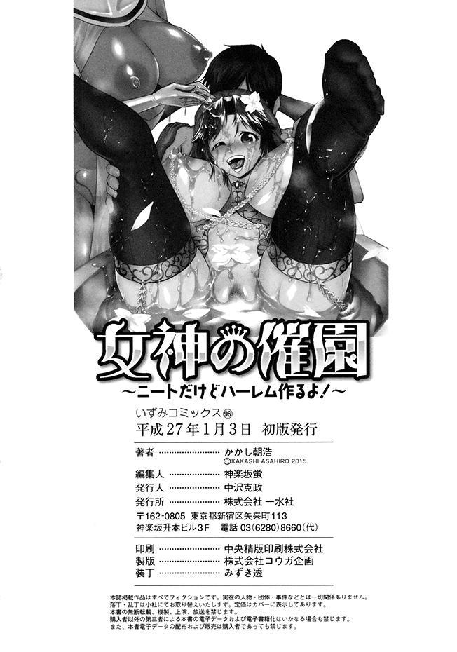 Megami no Saien 201