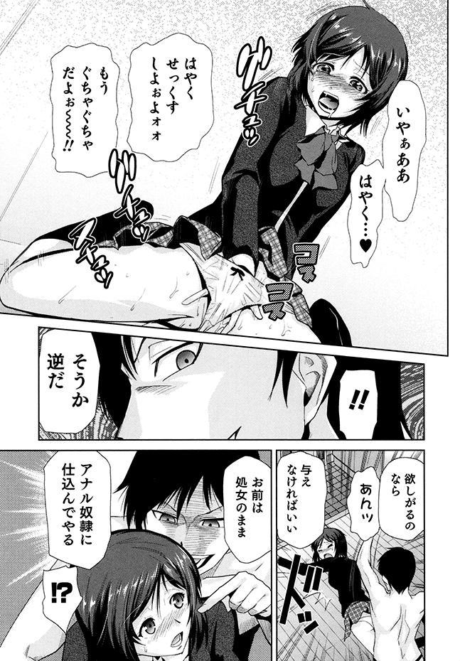 Megami no Saien 20