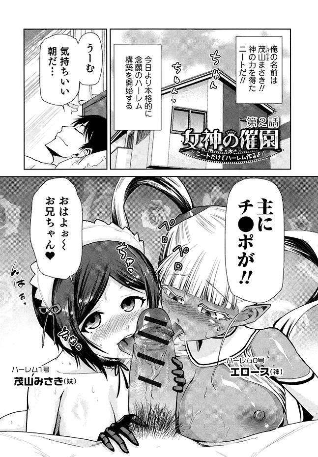 Megami no Saien 26