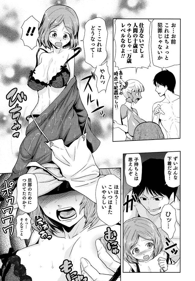 Megami no Saien 38