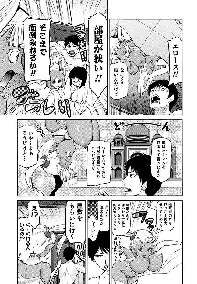 Megami no Saien 50