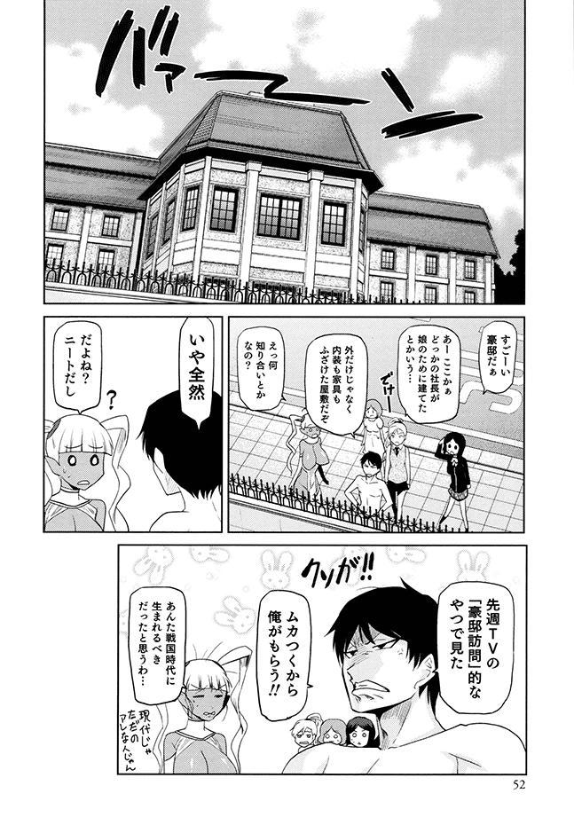 Megami no Saien 51