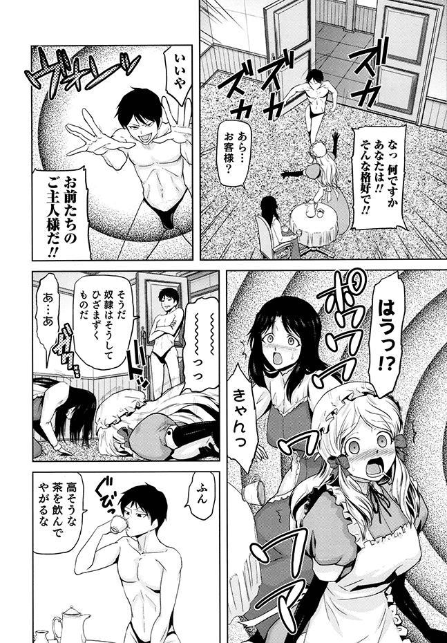 Megami no Saien 53