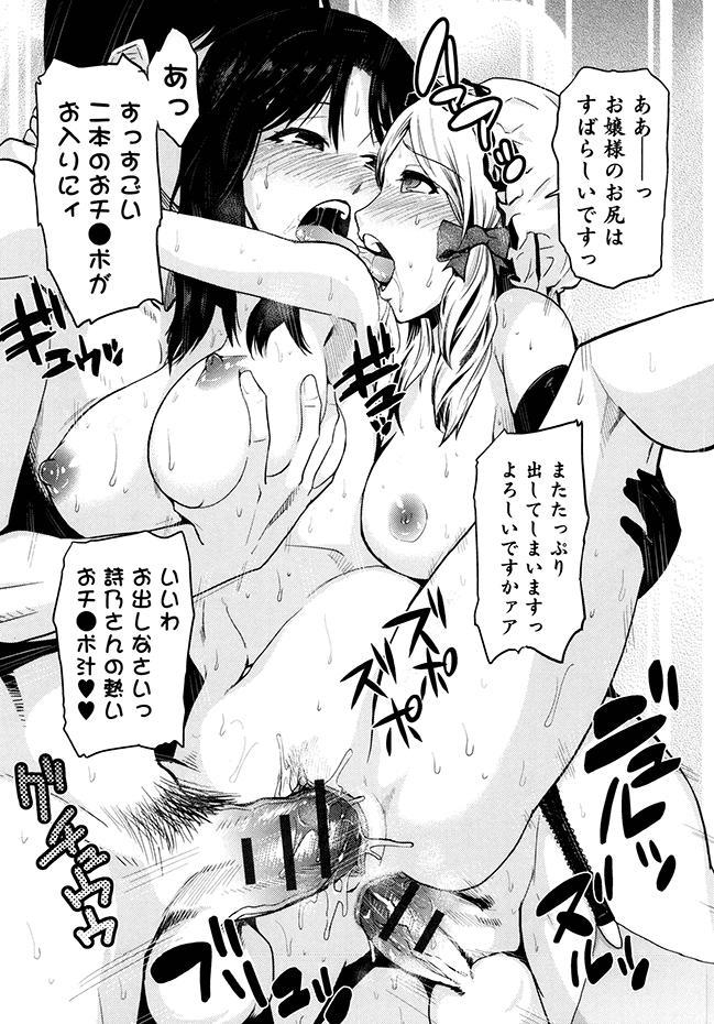 Megami no Saien 64