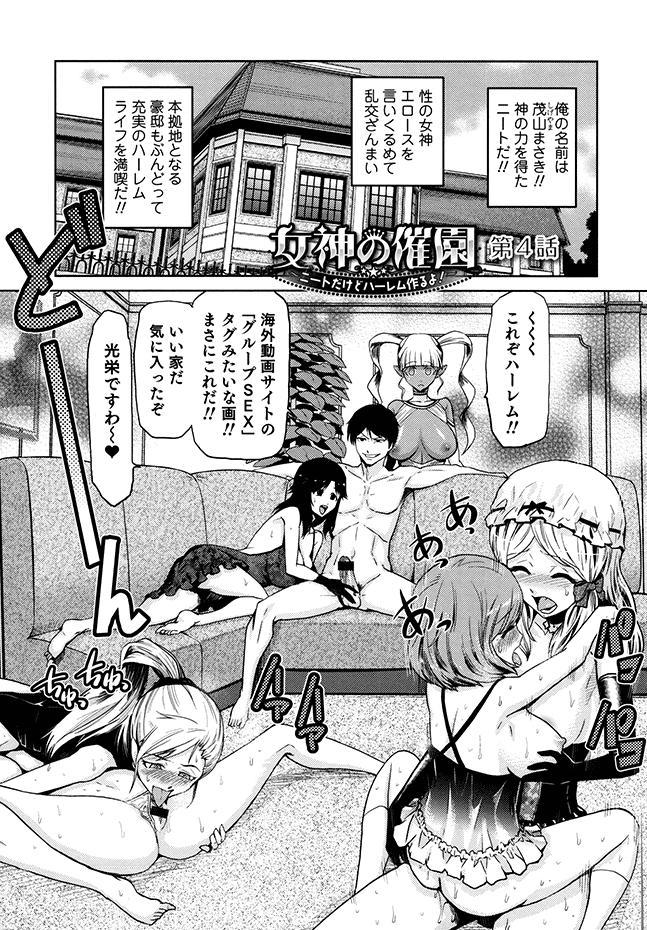 Megami no Saien 66