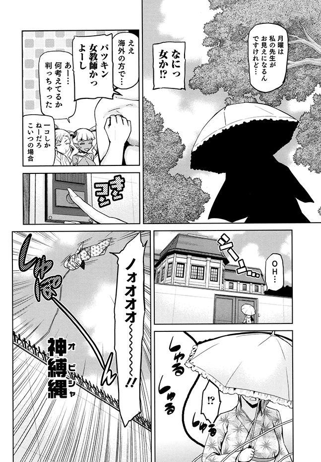 Megami no Saien 73