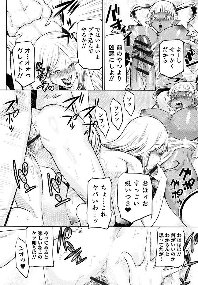 Megami no Saien 83