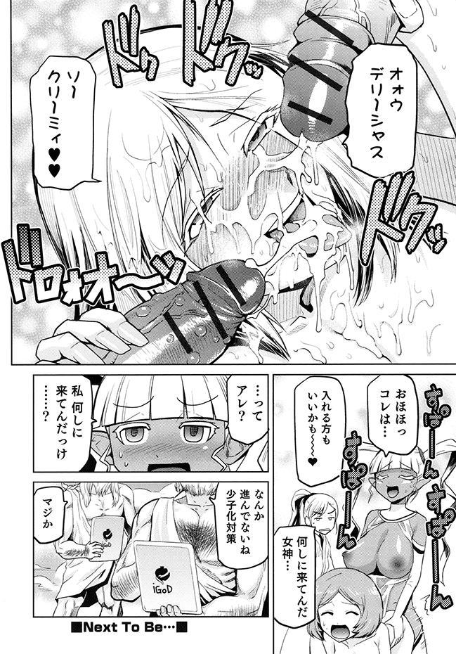 Megami no Saien 85