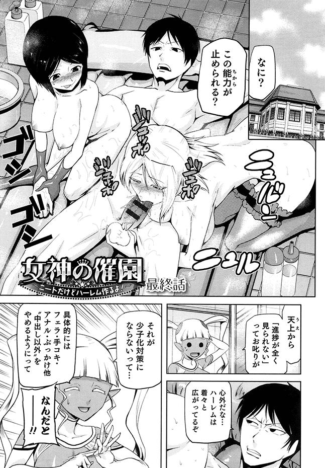 Megami no Saien 86