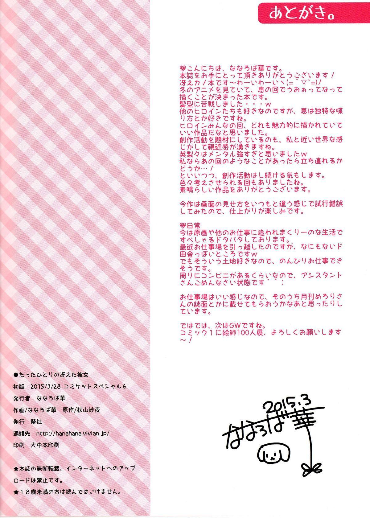 Tatta Hitori no Saeta Main Heroine 16