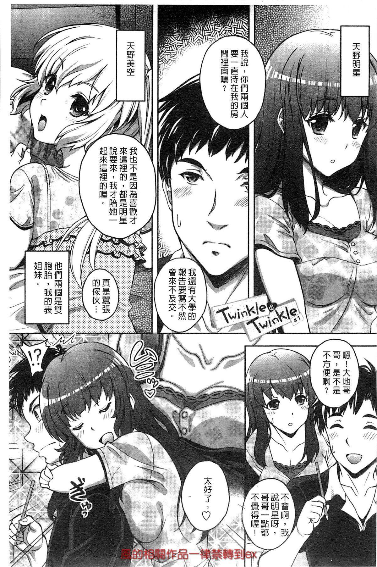 Hajimete nan da kara 131