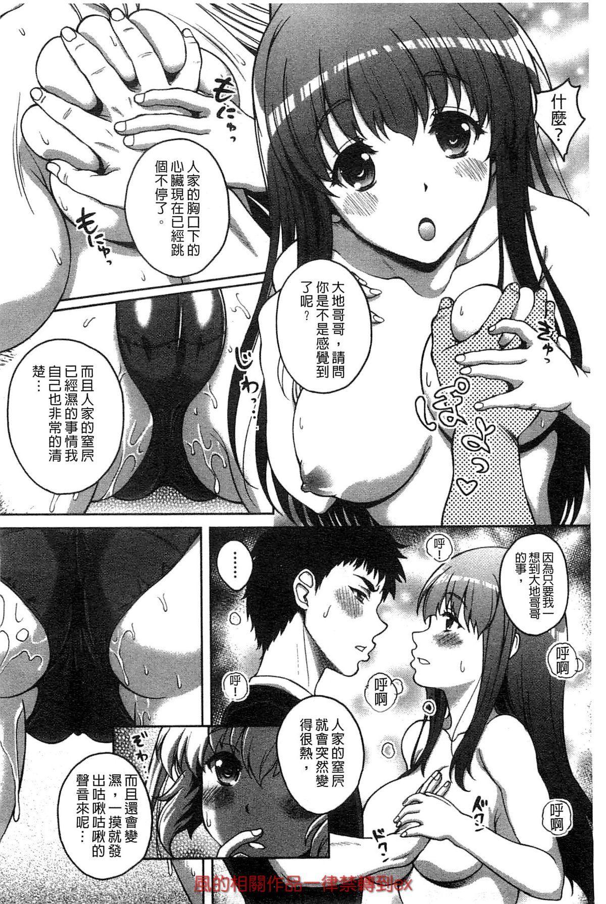 Hajimete nan da kara 134