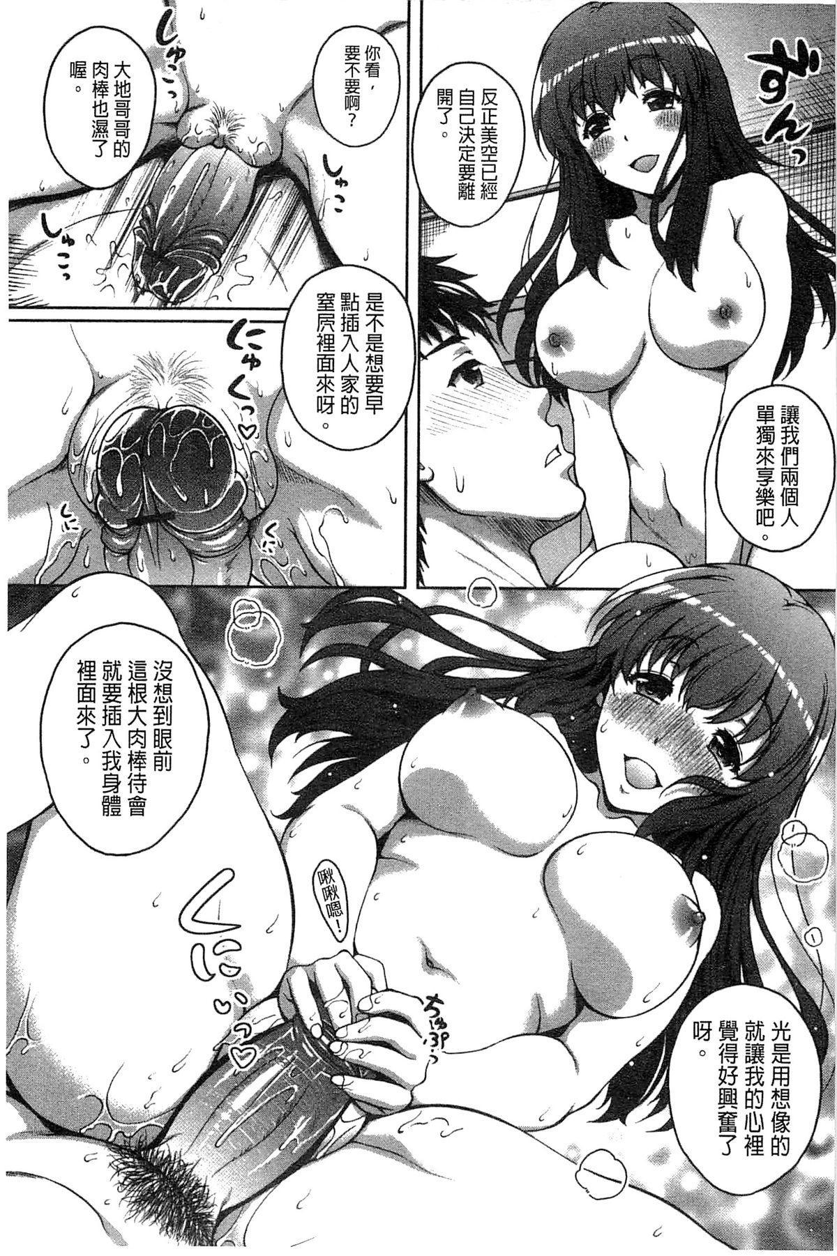 Hajimete nan da kara 139