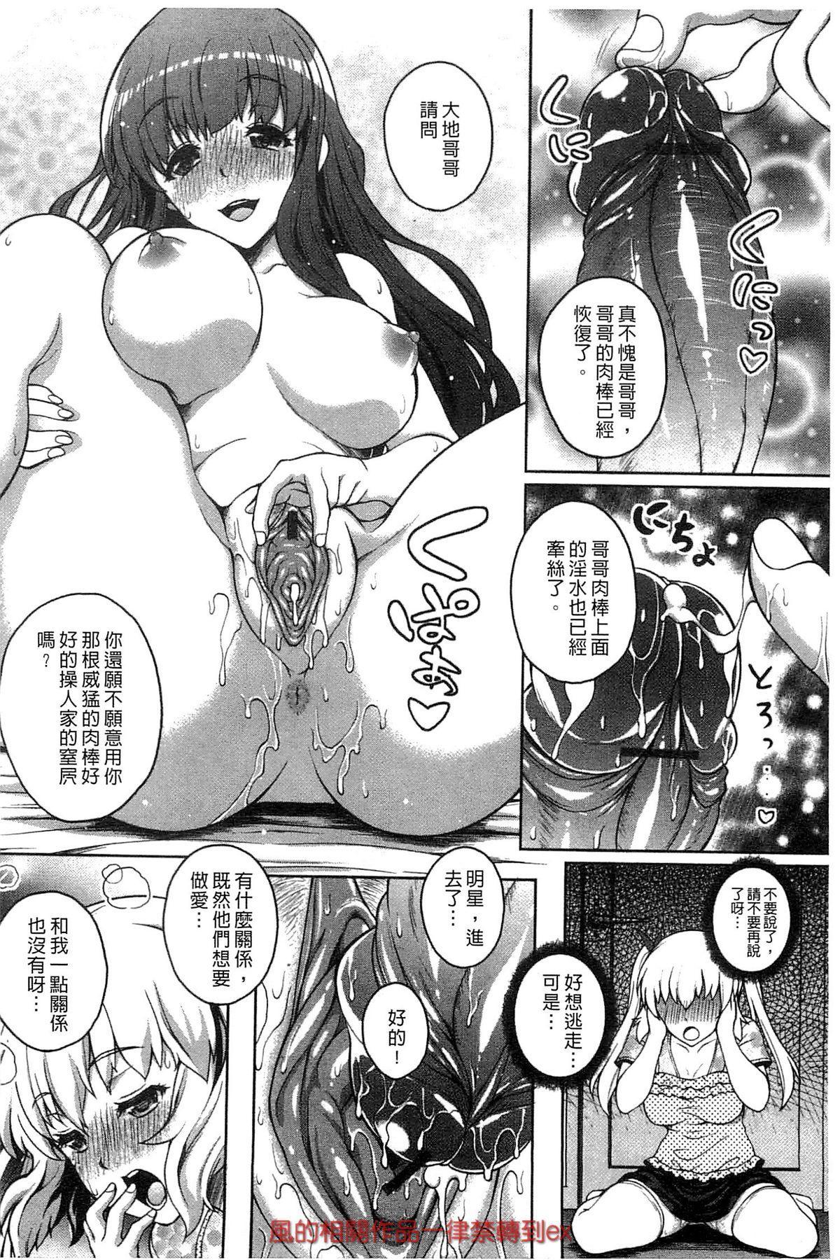 Hajimete nan da kara 144