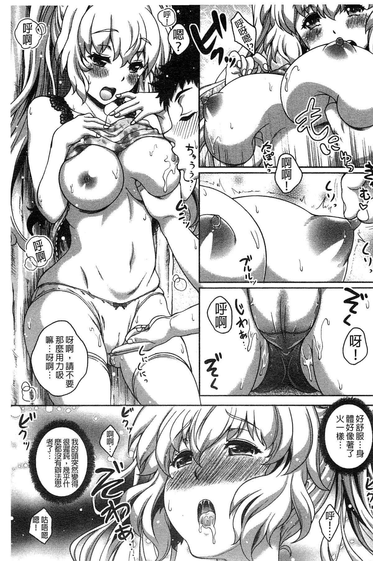 Hajimete nan da kara 155