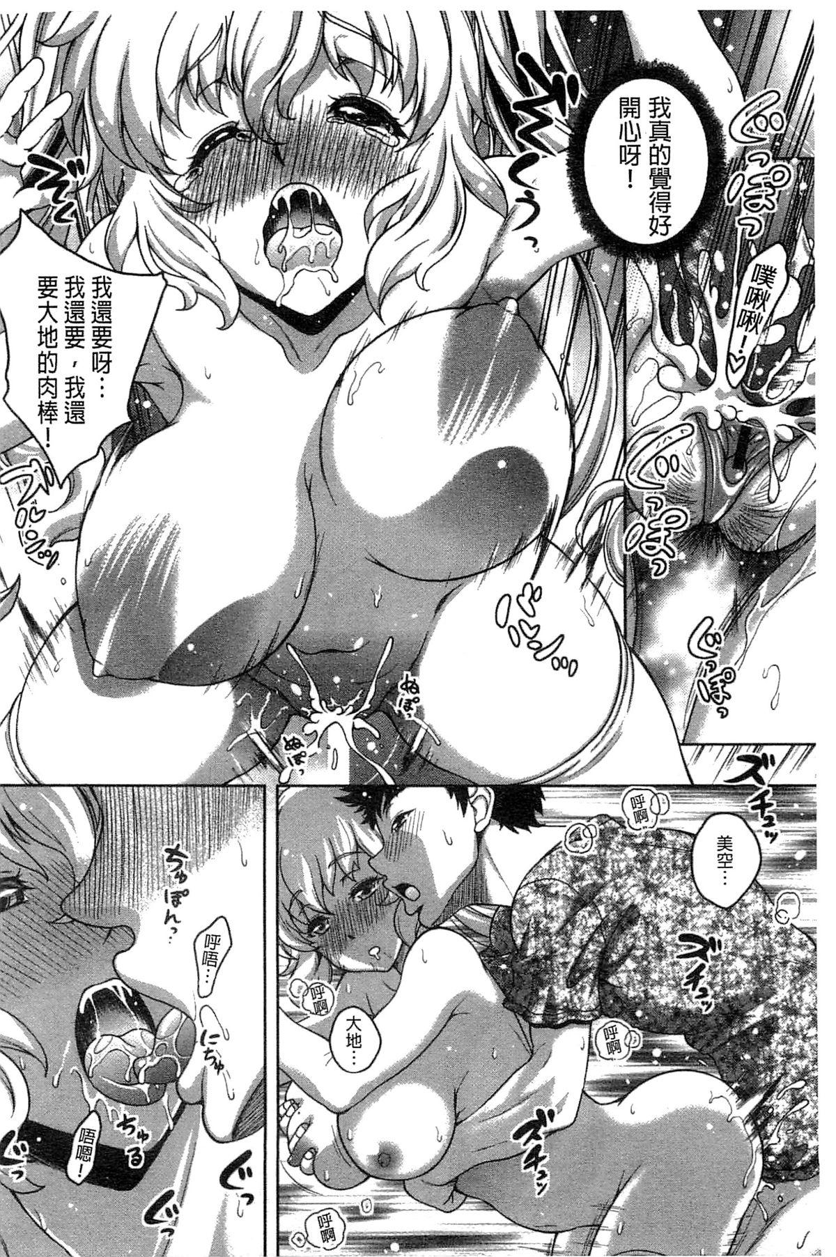 Hajimete nan da kara 162