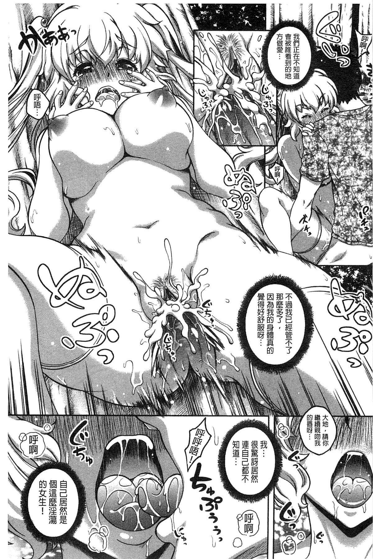 Hajimete nan da kara 163