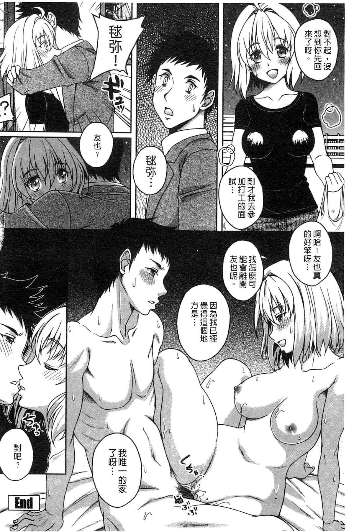 Hajimete nan da kara 202