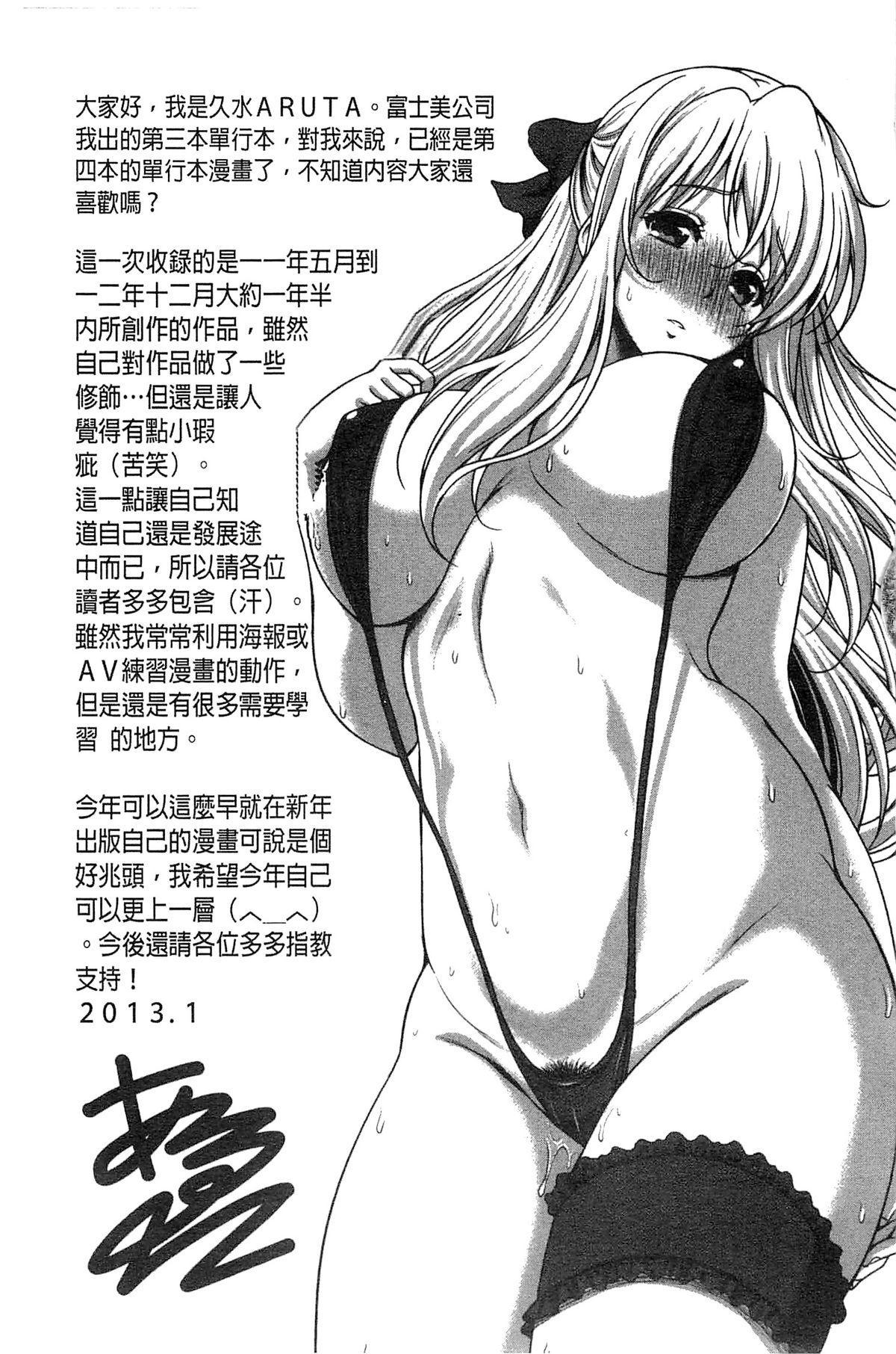 Hajimete nan da kara 203