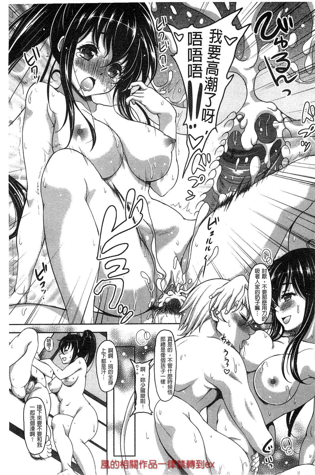 Hajimete nan da kara 28