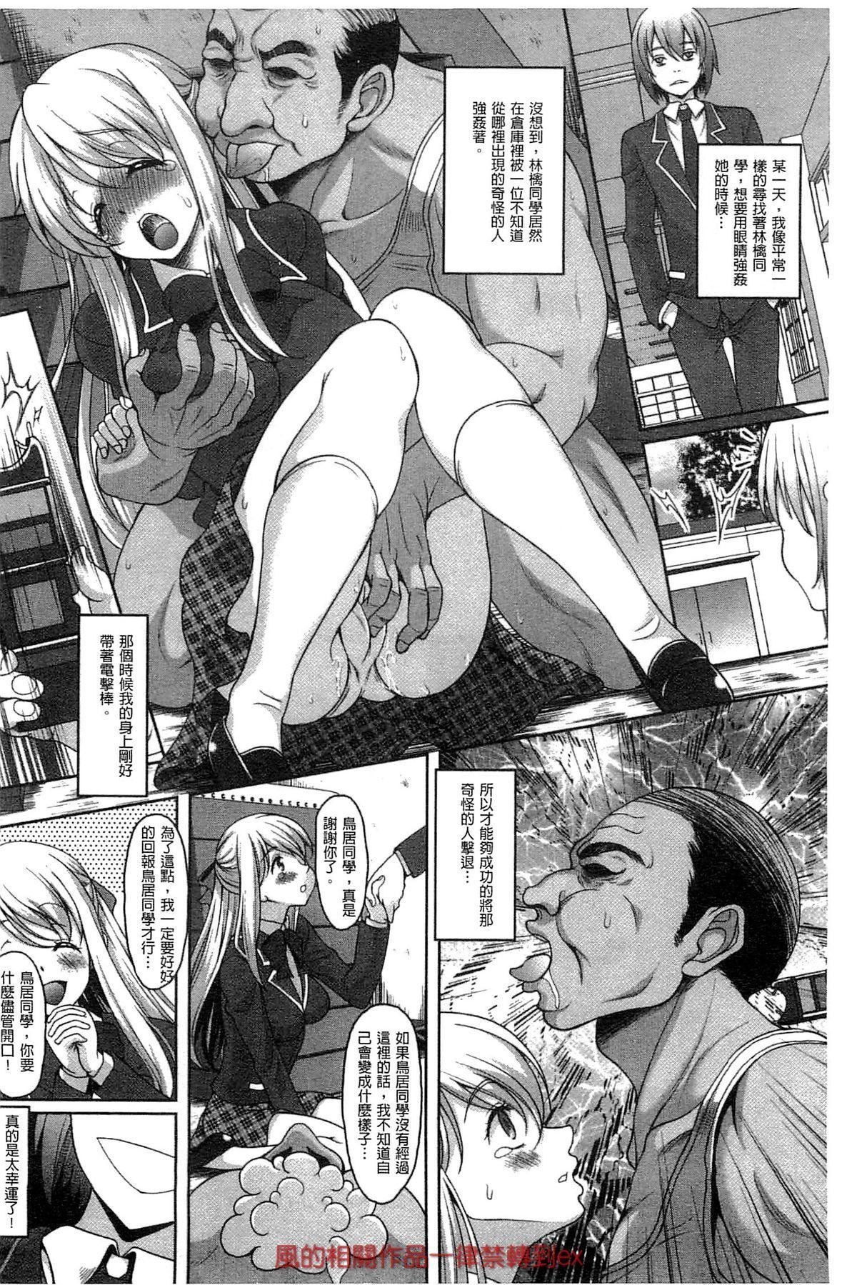 Hajimete nan da kara 31