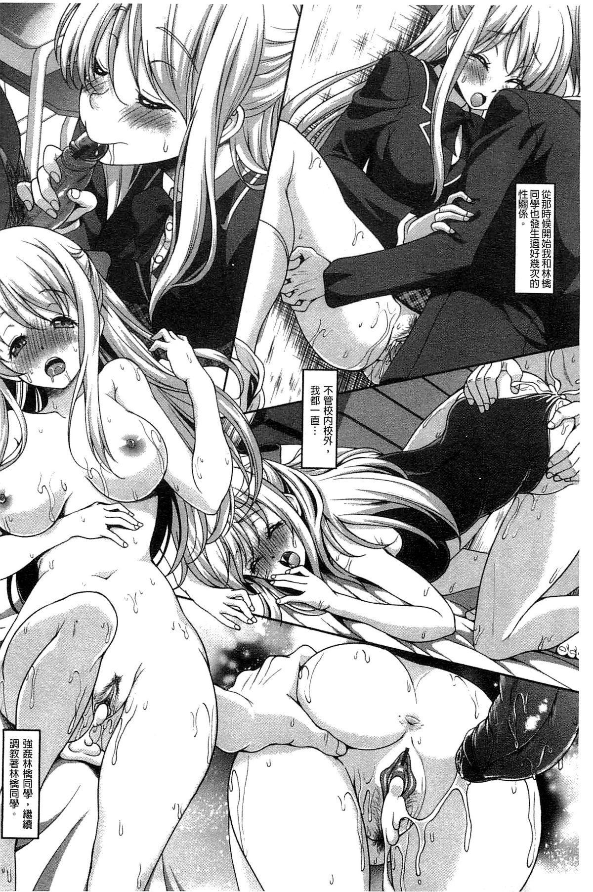 Hajimete nan da kara 33