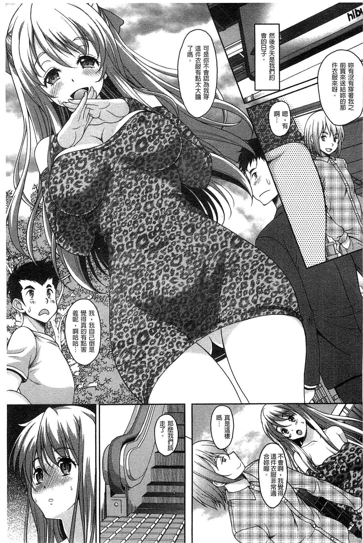Hajimete nan da kara 34